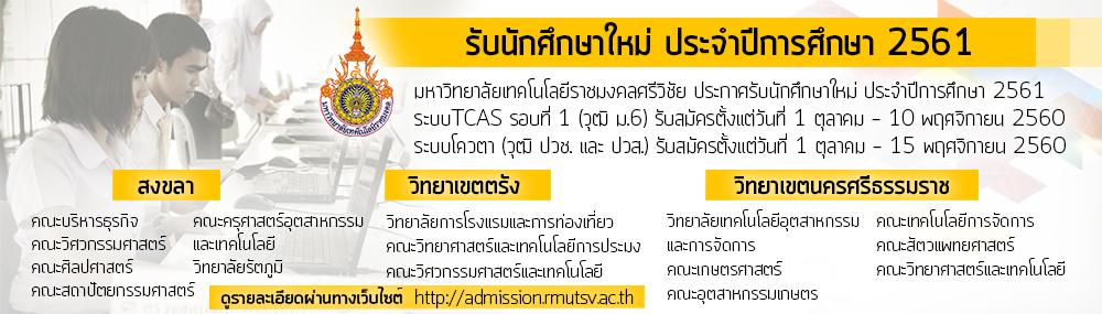 admission61